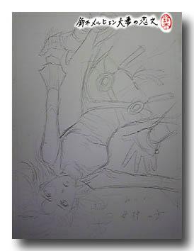 旦那画・DRAG-ON DRAGOON漫画中表紙。タイトルは鈴木映理子の案で「みにくい女神の子」に決定。