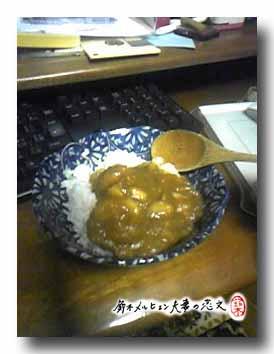 おなかすいたので、夕飯のカレーの残りを少し。チキンカレー美味しい。