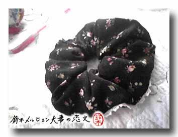 旦那作・レースつき黒小花柄の綿麻シュシュ。ちょっと透け素材で可愛い。