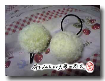 旦那作・毛糸のポンポンづくりが楽しくなったのでパッチンどめも作ってしまった。