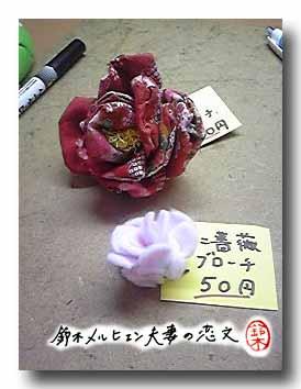 手作りブローチ2種完成!牡丹が200円でミニ薔薇が50円です。