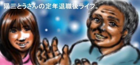 お父様ブログ「陽三とうさんの定年退職後ライフ。」トップ画像。旦那が描いたけどお父様似てる。