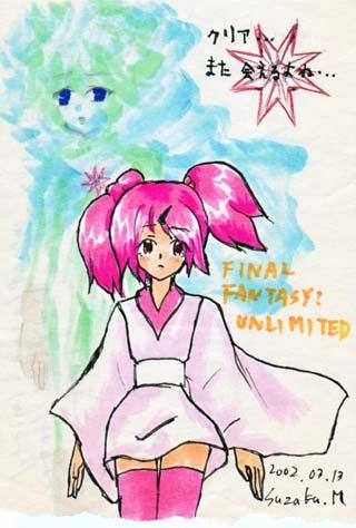 嫁画・中1のときハマってたアニメ「FF:U」の当時の絵。懐かしいなー!