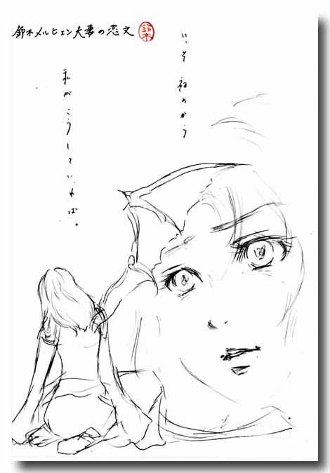 旦那画・文字は鈴木映理子担当のDRAG-ON DRAGOON漫画「みにくい女神の子」1ページ目下書き。