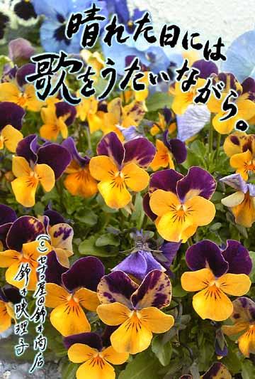 鈴木映理子の書を合成した東日本大震災チャリティーポストカード5番。