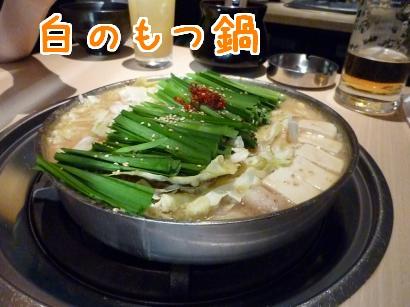 白のもつ鍋