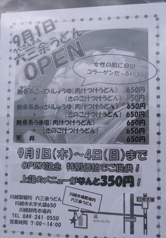 2011-09-01 六三余うどん 020