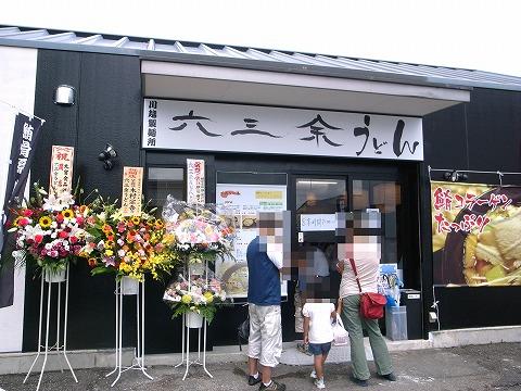 2011-09-01 六三余うどん 004