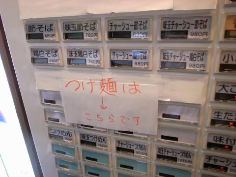 2011-09-06 たつみ 喜心 004