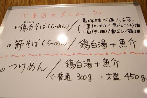 2011-09-06 たつみ 喜心 005