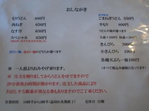 2011-09-07 千代屋 004