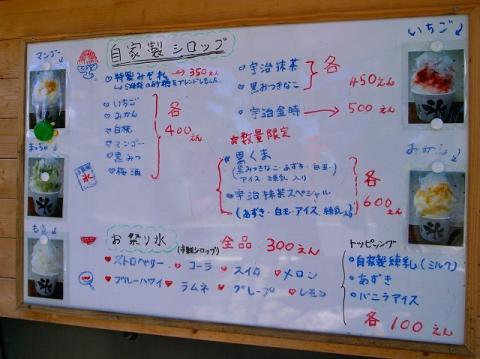 2011-09-07 山田屋 002