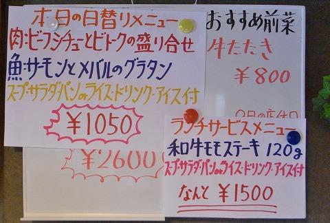 2011-09-08 川里庵 029