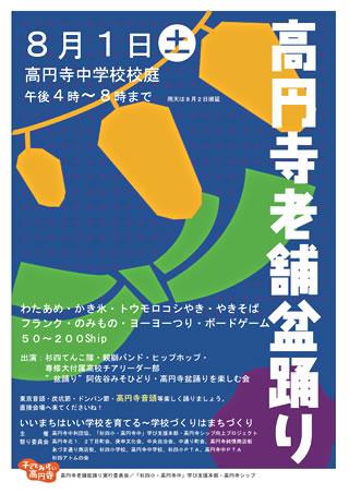 高中盆踊り2009ポスター