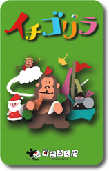 イチゴリラ:カード