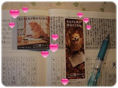 図書カードの柴犬♪