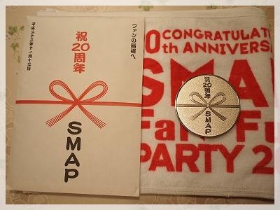 SMAPからのプレゼント