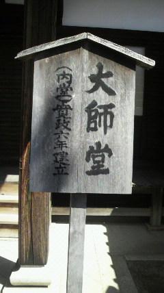 6番長久寺案内板