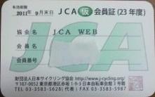 JCA仮会員証