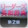 kenkyu_20110407195228.png