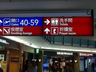 香港はアジアのハブ空港なので空港内にお祈り部屋がある