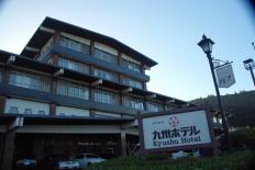 九州ホテル