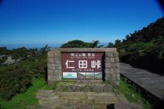 仁田峠循環自動車道路
