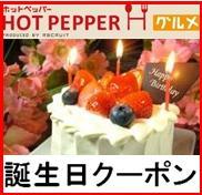 誕生日にサプライズがあるお店/ホットペッパー