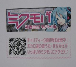 20110701ミク応援Ver (8)