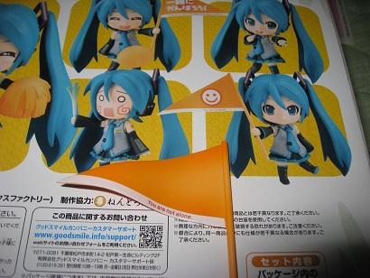20110701ミク応援Ver (9)