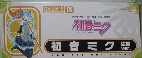20110701ミク応援Ver (1)