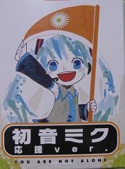20110701ミク応援Ver (2)