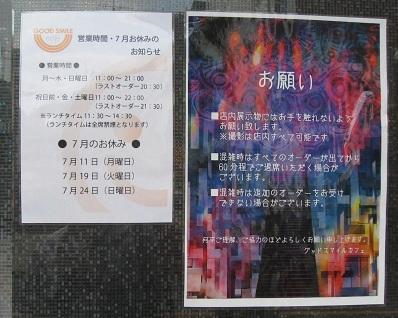 201107まどマギカフェ (3)