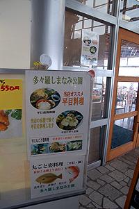 レストラン夢岬