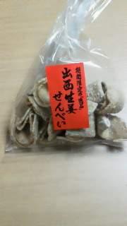 松崎製菓の出西生姜せんべい