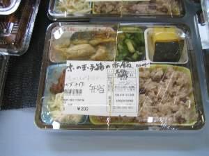 驚異の200円弁当