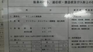 松江ニューアーバンホテルの温泉
