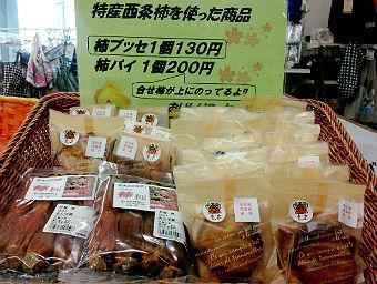 柿パイと柿ブッセ