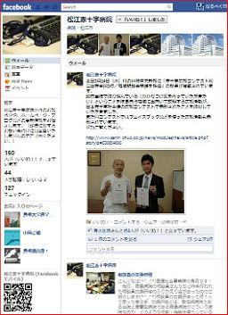 松江日赤フェイスブックページ