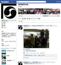 津和野町フェイスブックページ