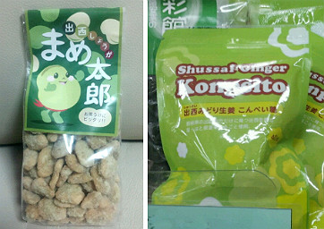桃翆園の生姜商品