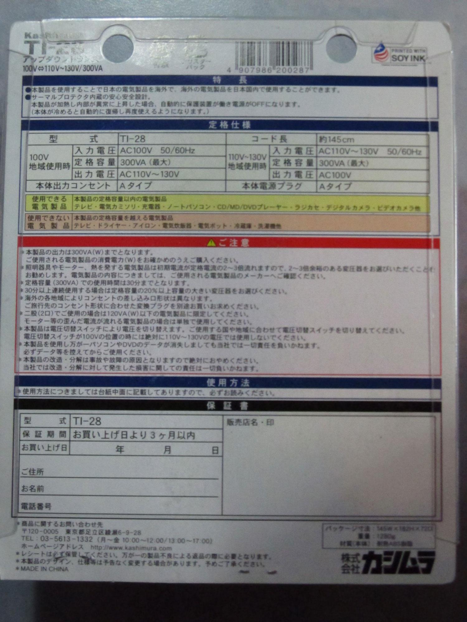カシムラ アップ/ダウントランス