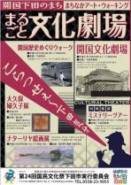 国文祭ポスターのコピー