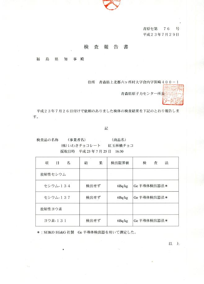 紅玉林檎チョコ検査結果報告書web
