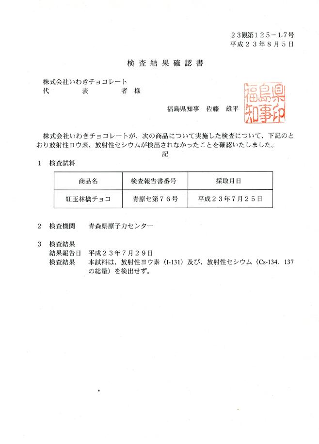 紅玉林檎チョコ検査結果確認書(県)web