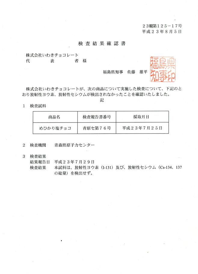めひかり塩チョコ検査結果確認書(県)web