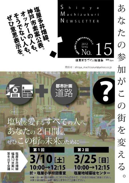 ssnews_no.15表A4ol-2