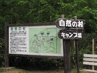 自然の村キャンプ場
