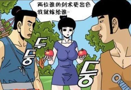 中国漫画1