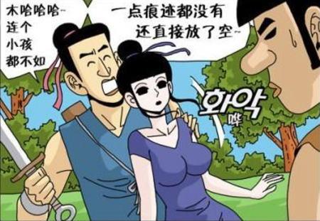 中国漫画4